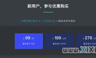 阿里云服务器优惠:1年99元、2年189元、3年279元