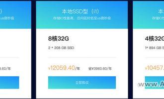 阿里云高性能云服务器网络增强/SSD/大数据/GPU型