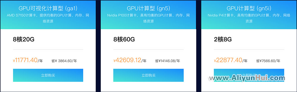 阿里云GPU异构型云服务器