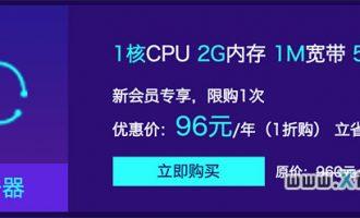 景安快云服务器96元/年