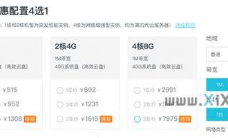 阿里云服务器1核1G优惠价323元一年