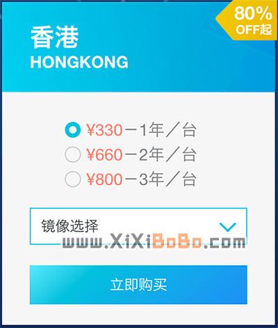 阿里云香港服务器优惠330元一年