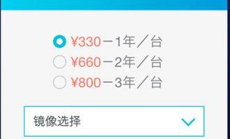 阿里云澳洲(悉尼)服务器优惠330元一年