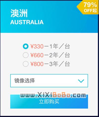 阿里云澳洲服务器优惠330元一年