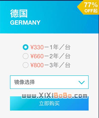 阿里云德国服务器优惠330元一年