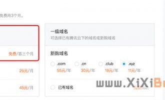 腾讯云微信小程序主机套餐优惠免费3个月