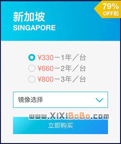 阿里云新加坡服务器优惠330元一年