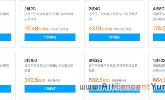腾讯云服务器优惠22.07元 买服务器享5折优惠