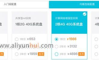 阿里云计算网络增强型服务器最便宜1566元一年