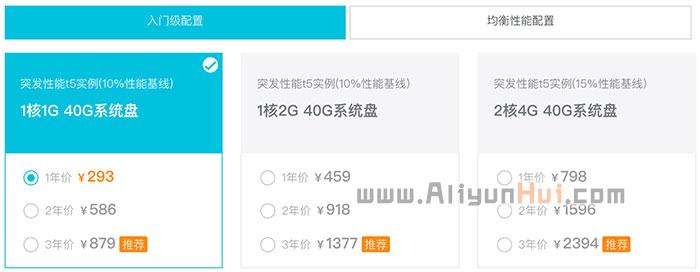 阿里云入门级服务器最便宜293元一年