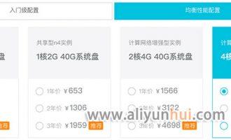 阿里云计算网络增强型实例4核8G优惠2991元一年
