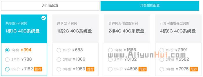 阿里云均衡性能配置服务器最便宜394元一年