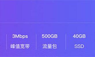 阿里云流量型轻量应用服务器优惠价570元一年