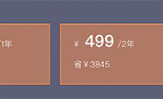 阿里云2c4g服务器优惠499元2年