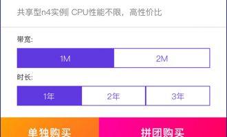 阿里云2核4G共享型n4实例拼团优惠959元一年