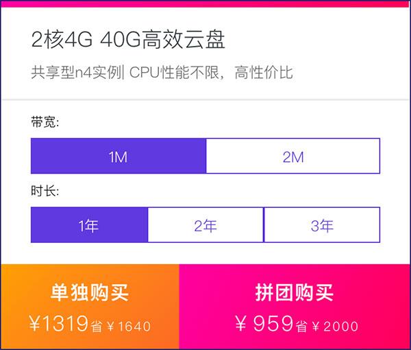 阿里云2核4G共享型n4实例拼团优惠959元