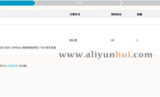 阿里云轻量应用服务器24元/月可选香港、新加坡节点