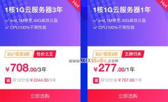 阿里云xn4不限制CPU优惠700元3年可选香港节点