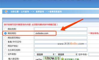 通过网站域名查询备案号和备案号反查网站域名有哪些的方法