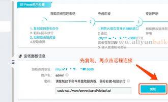 阿里云轻量应用服务器宝塔镜像默认密码是多少?