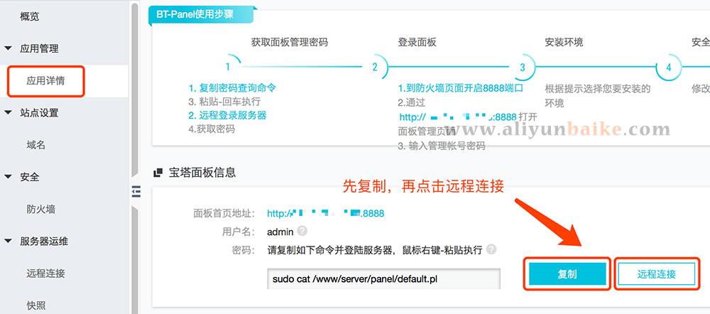 轻量应用服务器宝塔镜像默认密码