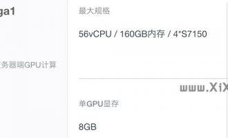 阿里云GPU可视化计算型ga1云服务器配置性能及优惠价格