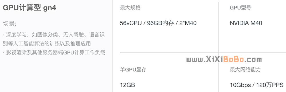 阿里云GPU计算型gn4云服务器