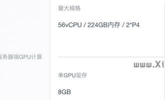 阿里云GPU计算型gn5i云服务器配置性能及优惠价格