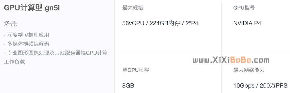 阿里云GPU计算型gn5i云服务器