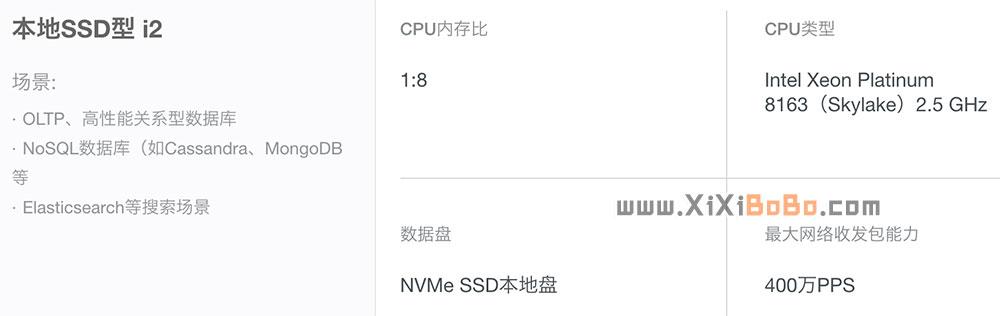 阿里云本地SSD型i2云服务器