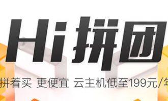 阿里云199元服务器优惠「Hi拼团」活动开启