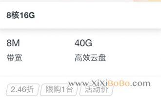 阿里云计算网络增强型sn1ne云服务器优惠3年10000元
