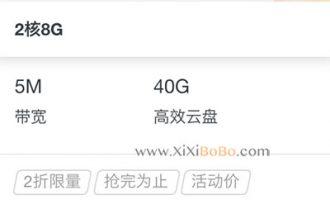 阿里云通用网络增强型sn2ne云服务器优惠3年3000元