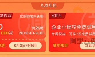 2019阿里云910会员节十年有礼云服务器等爆款特惠