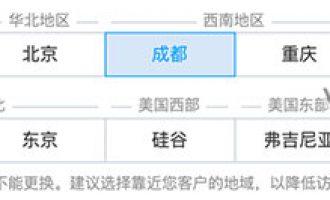 腾讯云服务器地域的选择方法