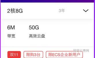 阿里云ECS通用型g5服务器2核/8G/6M优惠价1645.20三年