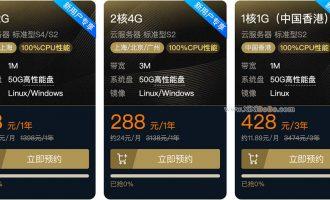 腾讯云2核/4G/3M云服务器288元一年