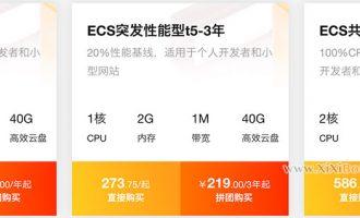 阿里云Hi拼团云服务器优惠79元一年