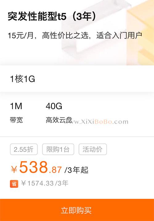 阿里云1核1G服务器优惠