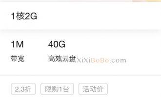 阿里云1核2G服务器ecs.n4.small共享计算型优惠