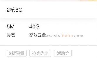 阿里云2核8G服务器ecs.sn2ne.large通用网络增强型优惠