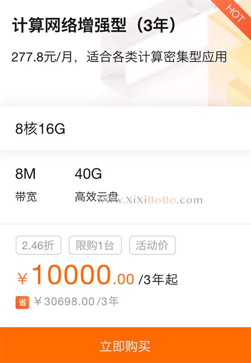 阿里云8核16G服务器
