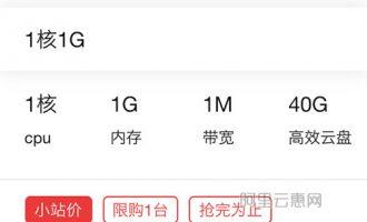 阿里云香港服务器优惠活动免备案119元一年