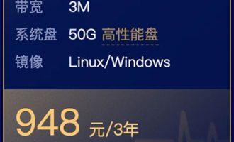 腾讯云2核4G3M云服务器标准型SA1实例优惠三年948元