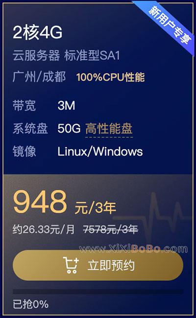 腾讯云2核4G服务器优惠