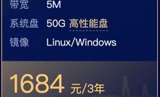腾讯云4核8G5M云服务器标准型SA1实例优惠三年1684元