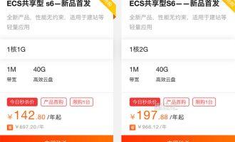 阿里云ECS云服务器共享标准型S6实例优惠秒杀价格表
