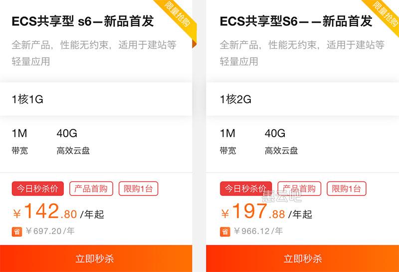 阿里云共享标准型S6云服务器