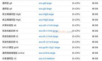 阿里云2核8G云服务器配置性能及优惠活动价格