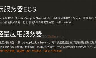阿里云ECS和轻量应用服务器有什么区别如何选择?